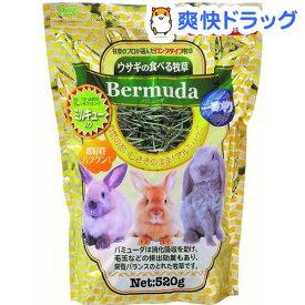 ウサギの食べる牧草 バミューダ ミルキュー入り(520g)