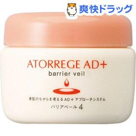 アトレージュAD+ バリアベール(40g)【アトレージュ AD+(アトレージュエーディープラス)】