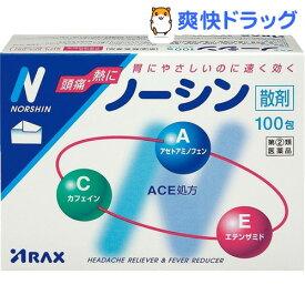 【第(2)類医薬品】ノーシン「散剤」(100包)【ノーシン】