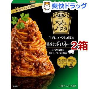 ハインツ 大人むけのパスタ 牛肉とイベリコ豚の粗挽きボロネーゼ(130g*2箱セット)【大人むけのパスタ】