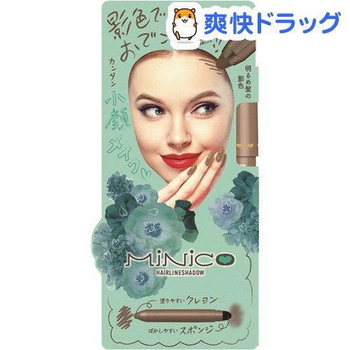 ミニコヘアラインシャドウ02明るめ髪の影色