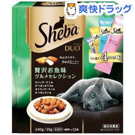 シーバ デュオ 贅沢お魚味グルメセレクション(20g*12袋入)【dalc_sheba】【シーバ(Sheba)】[キャットフード]