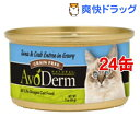 アボ・ダーム 猫缶 セレクトカット ツナ&カニ(85g*24コセット)【アボ・ダーム】