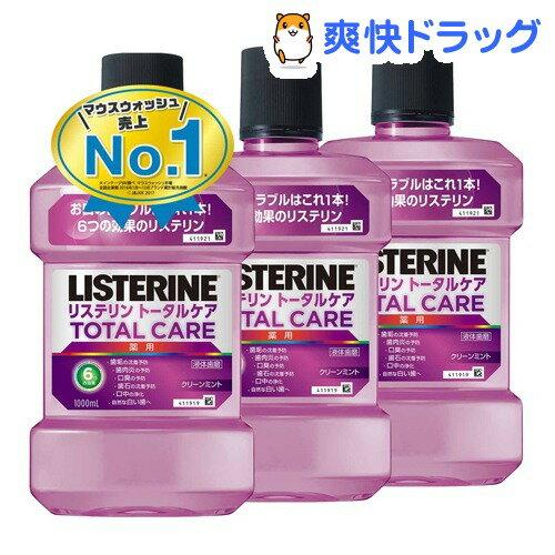 リステリン トータルケア(1L*3コセット)【LISTERINE(リステリン)】【送料無料】