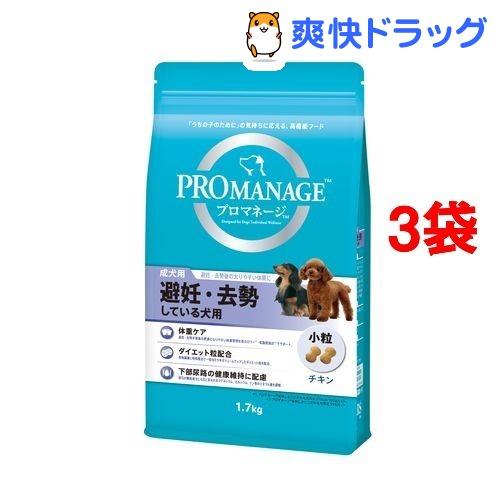 プロマネージ 避妊去勢している犬用 成犬用(1.7kg*3コセット)【d_pro】【プロマネージ】