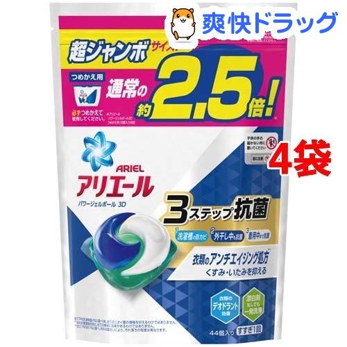 アリエール 洗濯洗剤 パワージェルボール3D 詰め替え 超ジャンボ(44コ入*4コセット)【アリエール】【送料無料】