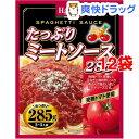 ハチ食品 たっぷりミートソース(285g*12コ)【Hachi(ハチ)】