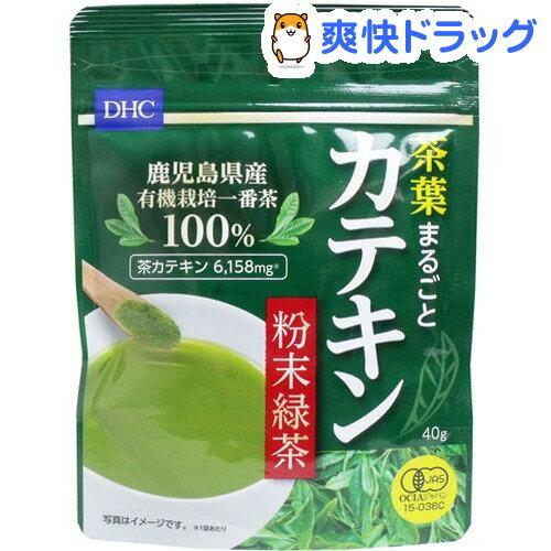 DHC 茶葉まるごとカテキン 粉末緑茶(40g)【DHC】