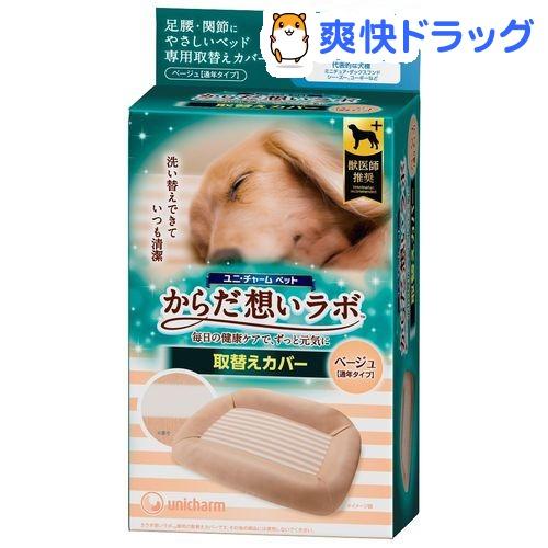 からだ想いラボ 足腰 関節にやさしいベッド 取替カバー 小〜中型犬用 ベージュ(1枚入)【d_ucd】