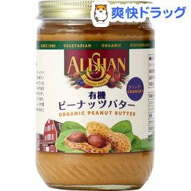 ピーナッツバタークランチ(454g)【ワンスアゲイン】