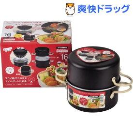 オベ・フラ お弁当用鉄製両手フライ鍋セット 16cm HB-285(1コ入)