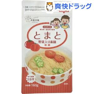 東銀来麺 野菜入り素麺 とまと(160g)