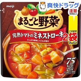 まるごと野菜 完熟トマトのミネストローネ(200g*2コセット)【まるごと野菜】