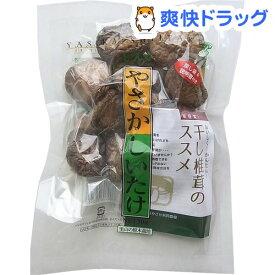 やさか干し椎茸・どんこ(50g)【やさか】