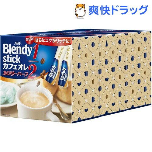 ブレンディ スティック カフェオレ カロリーハーフ(6.5g*90本入)【ブレンディ(Blendy)】