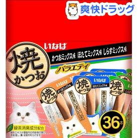焼かつお 成猫用 バラエティパック 3種類の味(15g*36本入)
