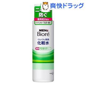 メンズビオレ 浸透化粧水 薬用アクネケアタイプ(180mL)【メンズビオレ】
