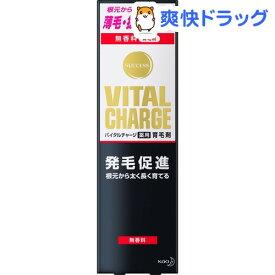 サクセス バイタルチャージ 薬用育毛剤(200mL)【サクセス】