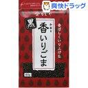 かどや 香いりごま 黒(60g)
