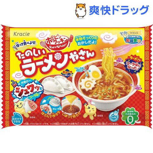 ポッピンクッキン たのしいラーメンやさん(25g)【ポッピンクッキン】
