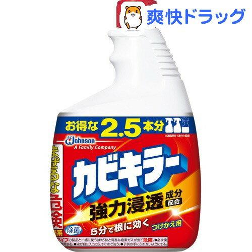 カビキラー 特大サイズ 付替(1000g)【カビキラー】