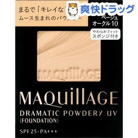資生堂 マキアージュ ドラマティックパウダリー UV ベージュオークル10 レフィル(9.3g)【マキアージュ(MAQUillAGE)】