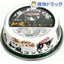 ノサキの和風コンビーフ(75g)【ノザキ(NOZAKI'S)】