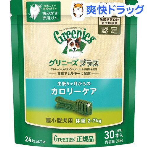 グリニーズ プラス カロリーケア 超小型犬用 2-7kg(30本入)【グリニーズ(GREENIES)】【送料無料】