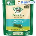 グリニーズ プラス カロリーケア 超小型犬用 2-7kg(30本入)【グリニーズ(GREENIES)】