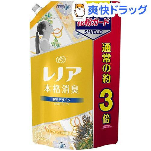【企画品】レノア 本格消臭 花粉ガード つめかえ用 超特大サイズ(1340mL)【レノア 本格消臭】