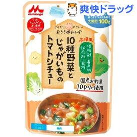 うちのおかず 10種野菜とじゃがいものトマトシチュー(100g)【森永ベビーフード】