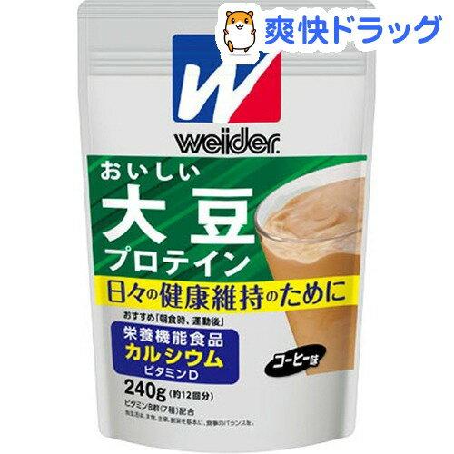 【訳あり】ウイダー おいしい大豆プロテイン コーヒー味(240g)【ウイダー(Weider)】