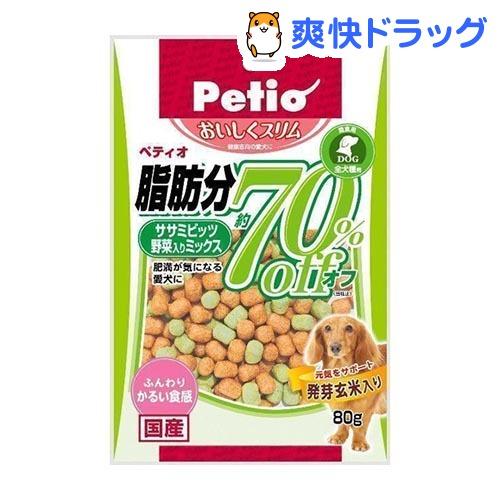 ペティオ おいしくスリム 脂肪分約70%オフ ササミビッツ 野菜入り(80g)【ペティオ(Petio)】