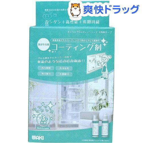 窓ガラス用 コーティング剤(1セット)