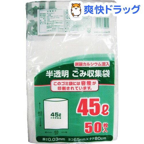 東京都23区推奨 半透明ゴミ袋 45L(50枚入)
