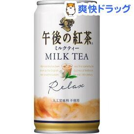 午後の紅茶 ミルクティー(185g*20本入)【午後の紅茶】