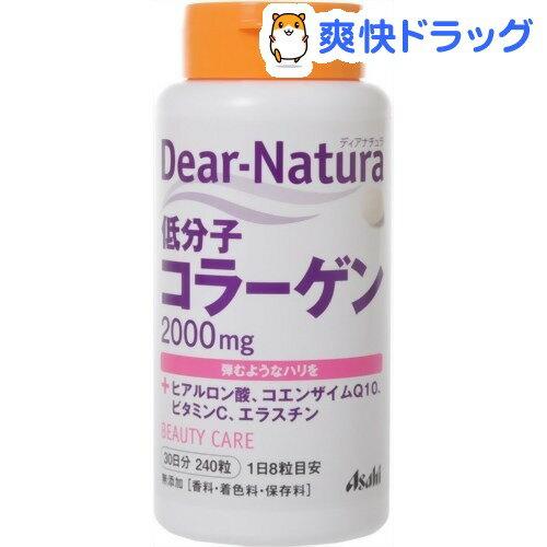 ディアナチュラ 低分子コラーゲン(240粒)【Dear-Natura(ディアナチュラ)】