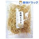 長野県産乾燥えのき(30g)