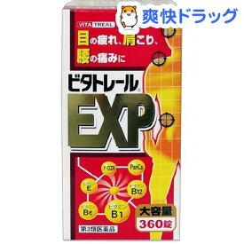 【第3類医薬品】ビタトレール EXP(360錠)【ビタトレール】