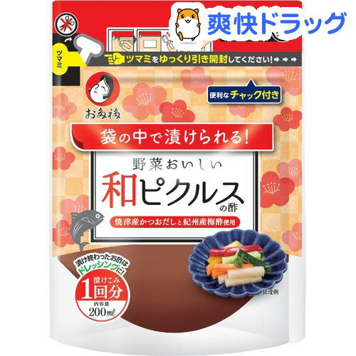 オタフク 野菜おいしい 和ピクルスの酢 チャック付き(200mL)【オタフクソース】