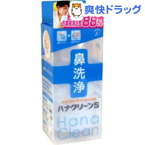 ハナクリーンS(1コ入(専用洗浄剤 サーレS〈10包入〉付))【ハナクリーン】【送料無料】