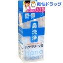 ハナクリーンS(1コ入(専用洗浄剤 サーレS〈10包入〉付))【ハナクリーン】[花粉対策 ]【送料無料】