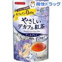ティーブティック やさしいデカフェ紅茶 アールグレイ(10袋入)【ティーブティック】