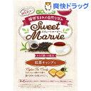 スウィートマービー 紅茶キャンディ(49g)【マービー(MARVIe)】