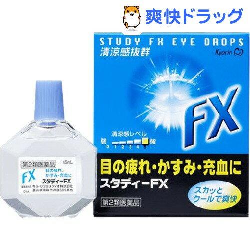 【第2類医薬品】スタディーFX(15mL)【スタディー】