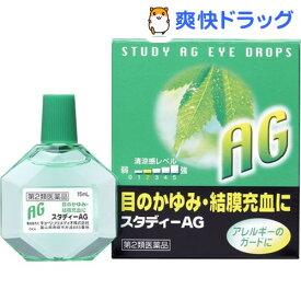 【第2類医薬品】スタディーAG(15mL)【スタディー】