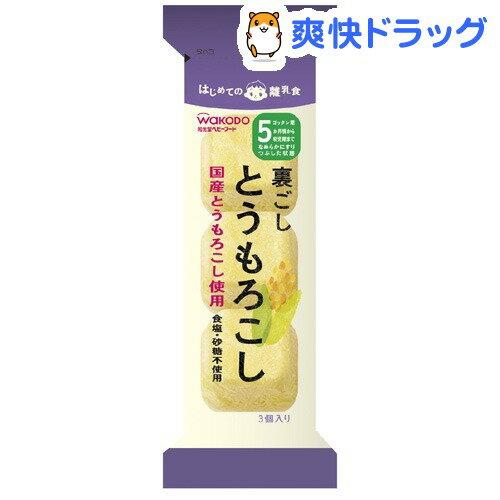 和光堂 はじめての離乳食 裏ごしとうもろこし(1.7g)【はじめての離乳食】