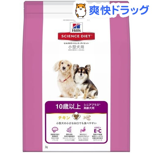 サイエンスダイエット 小型犬用 10歳以上 シニアプラス 高齢犬用 チキン(3kg)【d_sd】【サイエンスダイエット】