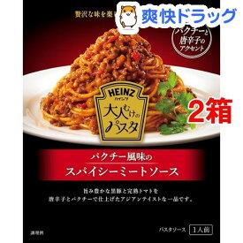 ハインツ 大人むけのパスタ パクチー風味のスパイシーミートソース(130g*2箱セット)【ハインツ(HEINZ)】