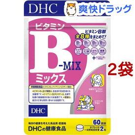 DHC ビタミンBミックス 60日(120粒*2コセット)【DHC サプリメント】